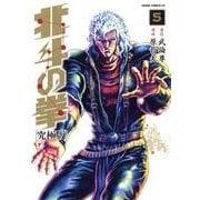 北斗の拳 5 究極版(ゼノンコミックスDX) [コミック]