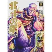 北斗の拳 6 究極版(ゼノンコミックスDX) [コミック]