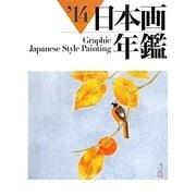 GRAPHIC日本画年鑑〈'14〉 [単行本]