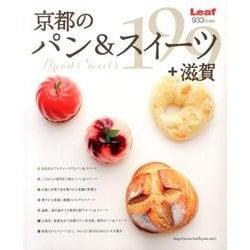 京都のパン&スイーツ+滋賀199 [単行本]