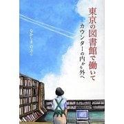 東京の図書館で働いて―カウンターの内から外へ [単行本]