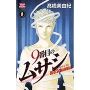 9番目のムサシレッドスクランブル 8(ボニータコミックス) [コミック]