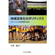 地域活性化のポリティクス―スポーツによる地域構想の現実(中央大学学術図書) [単行本]