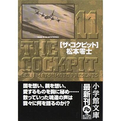 ザ・コクピット〔小学館文庫〕<11>(コミック文庫(青年)) [文庫]