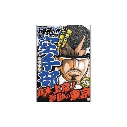 押忍!!空手部 高木上京!激動の東京編(バンブー・コミックス) [コミック]