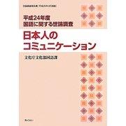 日本人のコミュニケーション―平成24年度国語に関する世論調査 [単行本]