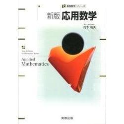 応用数学 新版(数学シリーズ 新版) [単行本]