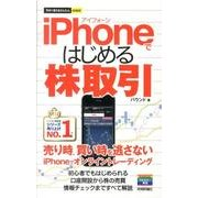 iPhoneではじめる株取引(今すぐ使えるかんたんmini) [単行本]