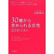30歳から求められる女性(ひと)50のリスト [単行本]