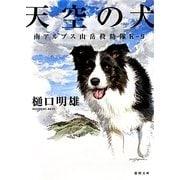 天空の犬―南アルプス山岳救助隊K-9(徳間文庫) [文庫]