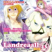 Landreaall 23 ドラマCD+小冊子付き限定版(ZERO-SUMコミックス) [コミック]