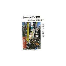 ホームタウン東京―どこにもない故郷を探す(ちくま文庫) [文庫]