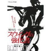 堀内昌一のスウィングの強化書―テニスはボディーワークだ(GAKKEN SPORTS BOOKS) [単行本]