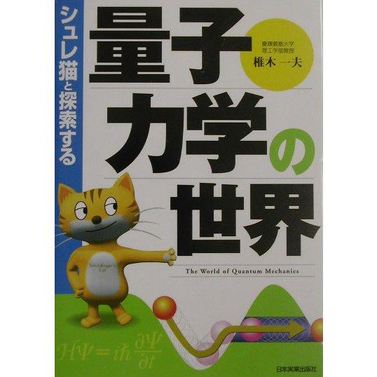 シュレ猫と探索する量子力学の世界 [単行本]