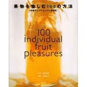 果物を愉しむ100の方法―お菓子とリキュールと保存食 [単行本]