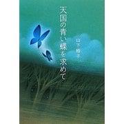 天国の青い蝶を求めて [単行本]