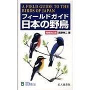 フィールドガイド日本の野鳥 増補改訂版 拡大蔵書版 [図鑑]