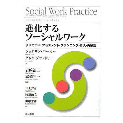 進化するソーシャルワーク―事例で学ぶアセスメント・プランニング・介入・再検討 [単行本]