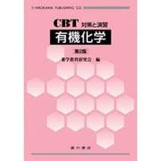 有機化学 第2版-CBT対策と演習 [全集叢書]