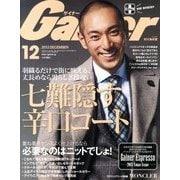 Gainer (ゲイナー) 2013年 12月号 [雑誌]