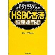 HSBC香港資産運用術―資産を安定的に殖やしたい人のための [単行本]