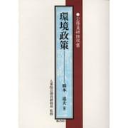 環境政策(公務員研修双書) [全集叢書]