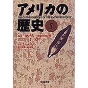 アメリカの歴史〈5〉ニューディール-ケネディの死 1933-1963年(集英社文庫) [文庫]