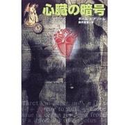 心臓の暗号 [全集叢書]
