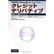 クレジットデリバティブ―信用リスク商品ハンドブック [単行本]