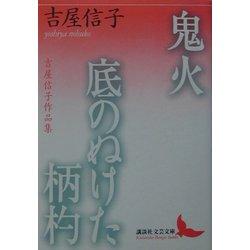 ヨドバシ.com - 鬼火・底のぬけた柄杓―吉屋信子作品集(講談社 ...