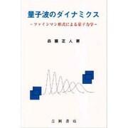 量子波のダイナミクス-ファインマン形式による量子力学 [単行本]