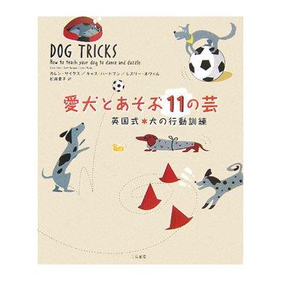 愛犬とあそぶ11の芸―英国式 犬の行動訓練 [単行本]