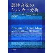 調性音楽のシェンカー分析 [単行本]