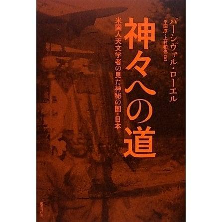神々への道―米国人天文学者の見た神秘の国・日本 [単行本]