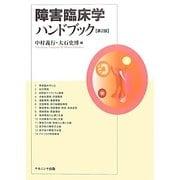障害臨床学ハンドブック 第2版 [単行本]