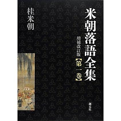 米朝落語全集〈第1巻〉あ-え 増補改訂版 [全集叢書]