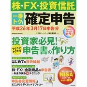 株・FX・投資信託一番トクする確定申告 平成26年3月17日(SEIBIDO MOOK) [ムックその他]