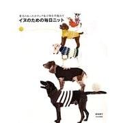 イヌのための毎日ニット―愛犬のあったかウェア&小物を手編みで [単行本]