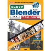 はじめてのBlender アニメーション編(I・O BOOKS) [単行本]