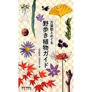 万葉歌とめぐる野歩き植物ガイド―秋~冬 [図鑑]