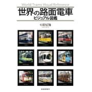 世界の路面電車ビジュアル図鑑 [単行本]
