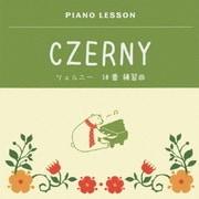 ピアノレッスン ツェルニー 30番 練習曲
