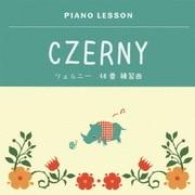 ピアノレッスン ツェルニー 40番 練習曲