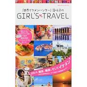 「世界イケメンハンター」窪咲子のGIRL'S TRAVEL(地球の歩き方BOOKS) [単行本]