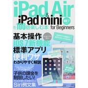 iPad Air&iPad miniを100倍楽しむ本-iOS7の新機能、基本から応用までこれ1冊ですべてがわかる(アスペクトムック) [ムックその他]