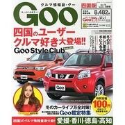 Goo(グー)四国版 2014年 01月号 [雑誌]