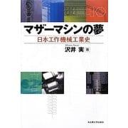マザーマシンの夢―日本工作機械工業史 [単行本]