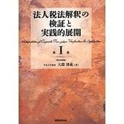 法人税法解釈の検証と実践的展開〈第1巻〉 改訂増補版 [単行本]