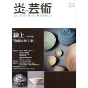 炎芸術 No.116(2013冬)-見て・買って・作って・陶芸を楽しむ [単行本]