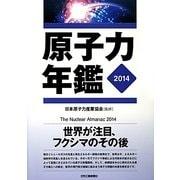 原子力年鑑〈2014〉 [単行本]